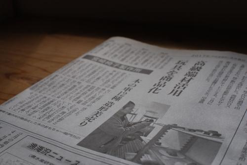 2017.3.8.徳島新聞記事_R